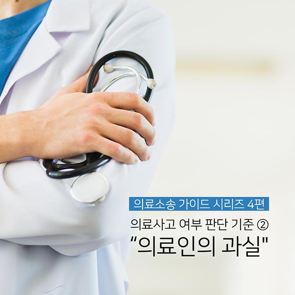 의료사고 판단기준 의료인 과실