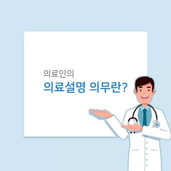 의료인 설명의무
